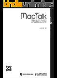 MacTalk 跨越边界(异步图书)
