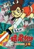 まんが猿飛佐助 DVD-BOX上巻