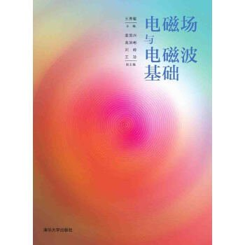 Field and wave base(Chinese Edition) pdf