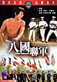 Boxer Rebellion Shaw's Brothers DVD by IVL