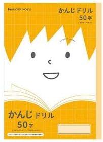(まとめ) ショウワノート B5 ジャポニカフレンド かんじれんしゅう 50字 橙【×50セット】