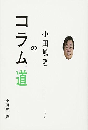 Odajima takashi no koramudo. Takashi Odajima