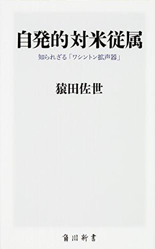 自発的対米従属 知られざる「ワシントン拡声器」 (角川新書)
