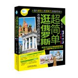 Download Russia's super-simple stroll(Chinese Edition) pdf epub