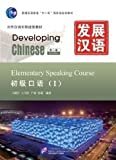 Developing Chinese: Elementary Speaking Course 1 (2nd Ed.) (w/MP3) (Chinese Edition)