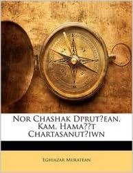 Nor Chashak Dprut Ean, Kam, Hama T Chartasanut Iwn