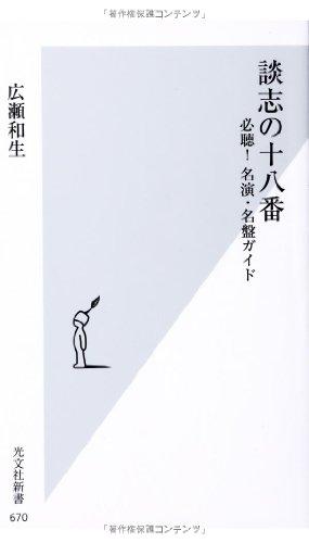 談志の十八番: 必聴! 名演・名盤ガイド (光文社新書)