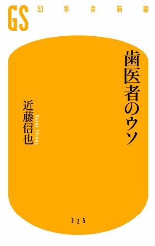 歯医者のウソ (幻冬舎新書)