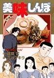 美味しんぼ (97) (ビッグコミックス)
