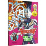 Point Reading Series: Ultraman Tiga with you Maze (1-4) (Set of 4)(Chinese Edition)