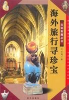 travel overseas to find treasure(Chinese Edition)