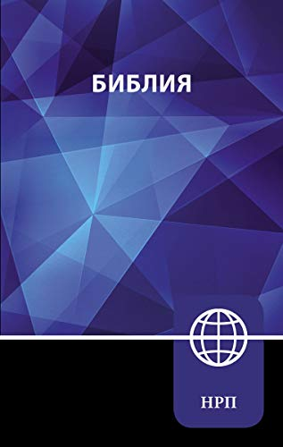 NRT, Russian Bible, Hardcover: New Russian Translation