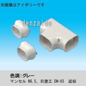 因幡電工 10個セット スリムダクトLD T型ジョイント 分岐用 グレー LDT-90-G_set B00DKOX384