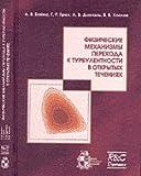 img - for Fizicheskie mehanizmy perehoda k turbulentnosti v otkrytyh techeniyah (+ CD-ROM) book / textbook / text book