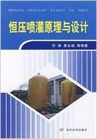 Constant irrigation principles and design(Chinese Edition)