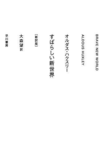 すばらしい新世界〔新訳版〕 (ハヤカワepi文庫)