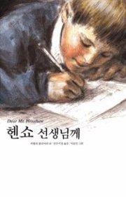 Dear MR Henshaw (Korean Edition) pdf