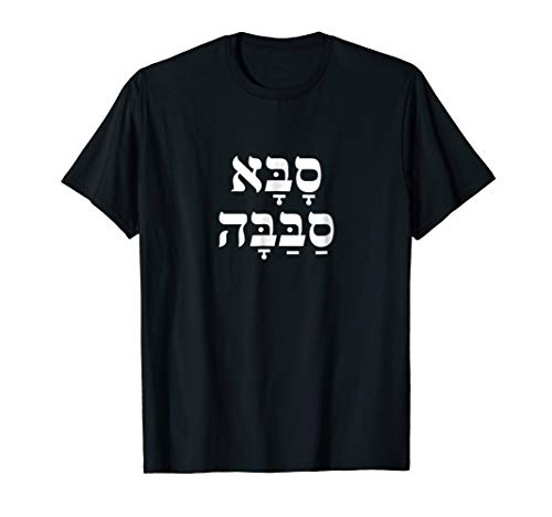 Saba Sababa T-shirt - Hebrew slang for Cool Grandpa for sale  Delivered anywhere in USA