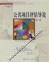 Download public project evaluation Introduction (Third Edition) (Social Work classic )(Chinese Edition) pdf