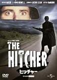 ヒッチャー(1985)  (ユニバーサル・ザ・ベスト第8弾) [DVD]