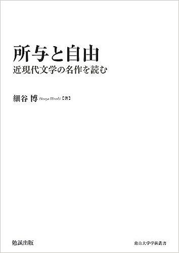 所与と自由―近現代文学の名作を...