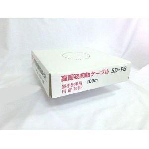 5D-FB(50Ω発泡型) 100m巻 B07DBYPC13
