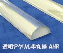 模型材料・工作材料 AHR-16 透明アクリル半丸棒