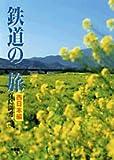 鉄道の旅 西日本編
