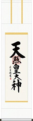 掛け軸-天照皇大神/吉村清雲(尺三仏書) B00PI09882