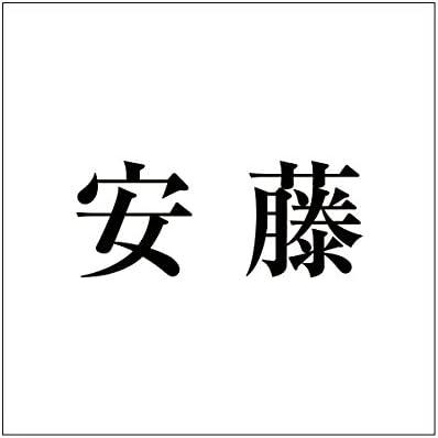 切文字 カッティングシート 明朝文字 ブラック 160×160mm表札板用 安藤 オーダーメイド 納期8営業日