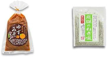 [2点セット] ゆずみそ(130g) ・手造り 飛騨のねぎ塩(40g)