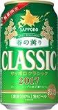 サッポロクラシック春の薫り2017 350mlx24本 1ケース 北海道限定