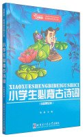 Download New Curriculum classic library leader: Pupils essential ancient poetry (phonetic US Illustrated)(Chinese Edition) ebook