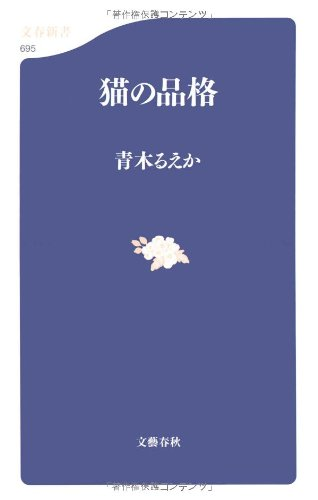 猫の品格 (文春新書)