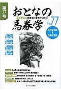 Download Otona no bakengaku : kaisai tan'i no baken kentō sankō magajin 77. pdf epub