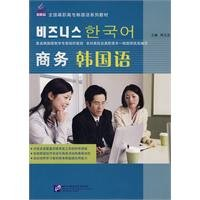 Business Korean Language (Chinese Edition)