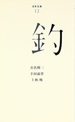 (012)釣 (百年文庫)