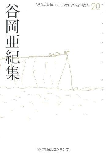 谷岡亜紀集 (セレクション歌人 20)