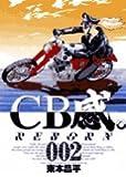 CB感。 2―Reborn (ビッグコミックス)