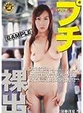 プチ裸出(4) [DVD]