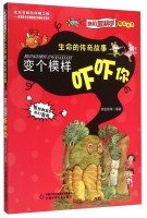 We love the book series. Life Science Toys legend: change a look scare you(Chinese Edition) pdf