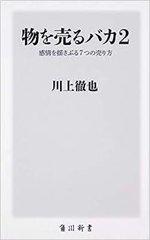 物を売るバカ2 感情を揺さぶる7つの売り方 (角川新書)