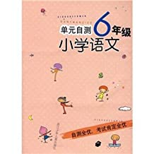 Unit self-test primary language (grade 6)(Chinese Edition)