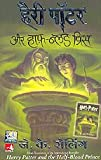 Image of Harry Potter aur Half - Blood Prince (HINDI - Translated from English)