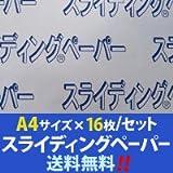 スライディングペーパー クリーンルーム用 A4サイズ×16枚入(1パック)