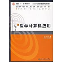 National College Medical adult education specialist start Undergraduate Textbook: medical computer applications(Chinese Edition)