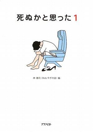 死ぬかと思った(1) (アスペクト文庫)