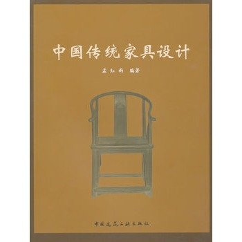 Design of Chinese Traditional Furniture (Chinese Edition) PDF