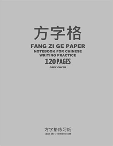 fang zi ge paper notebook for chinese writing practice 120 pages
