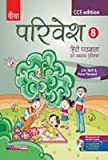 img - for Parivesh Hindi Pathmala - 8, With Cd book / textbook / text book